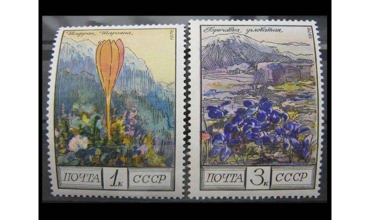 """СССР 1976 г. """"Цветы гор Кавказа"""""""