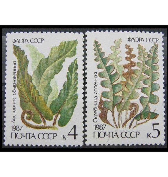 """СССР 1987 г. """"Папоротники"""""""