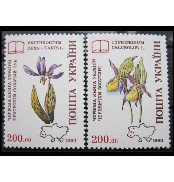 """Украина 1994 г. """"Красная книга: Орхидеи"""""""