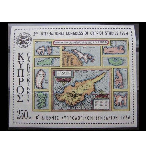 """Кипр 1974 г. """"Международный конгресс кипрских исследований"""""""