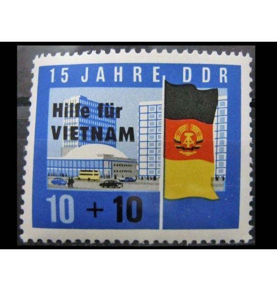 """ГДР 1965 г. """"Помощь Вьетнаму"""" (надпечатка)"""