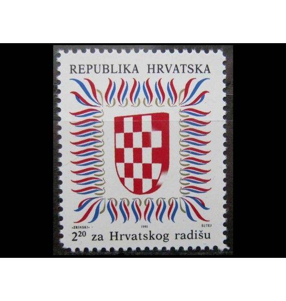 """Хорватия 1991 г. """"Государственный герб"""""""