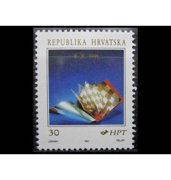 """Хорватия 1991 г. """"Провозглашение независимости"""""""