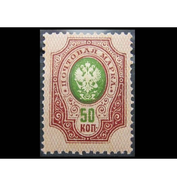 "Россия 1908-1922 гг. 50 копеек ""Девятнадцатый выпуск"""