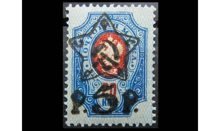 "РСФСР 1922 г. ""Герб"" (надпечатка)"