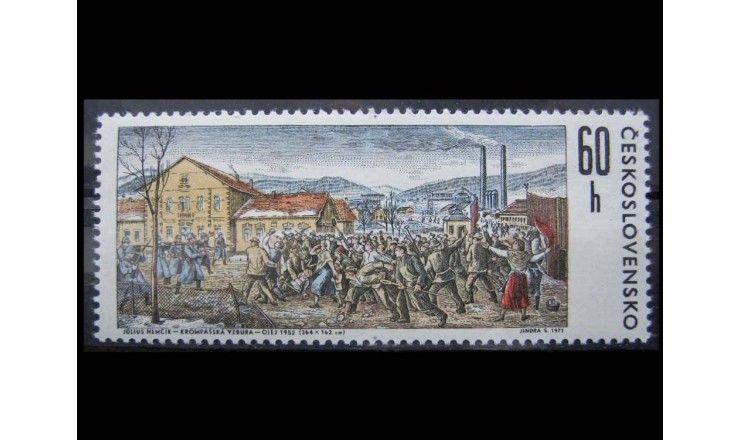 """Чехословакия 1971 г. """"История коммунизма в искусстве"""""""