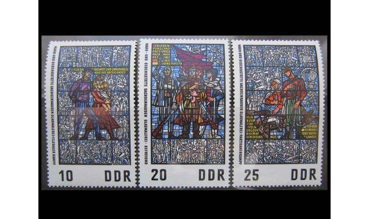 "ГДР 1968 г. ""Мемориал Заксенхаузен: Витражи"""