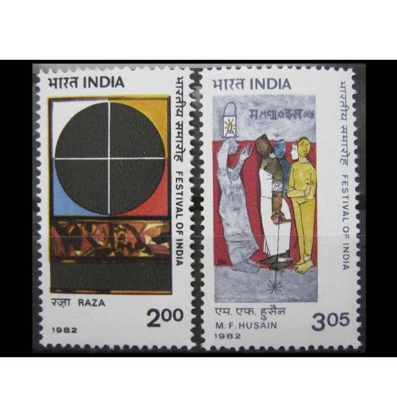 """Индия 1982 г. """"Современное искусство"""""""