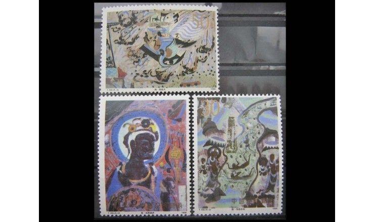 """Китай 1990 г. """"Пещерная живопись Магао, Дуньхуан"""""""