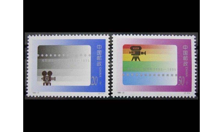 """Китай 1995 г. """"100-летие кино"""""""