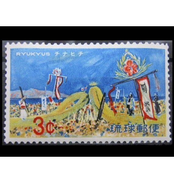 """Острова Рюкю 1969 г. """"Традиционные народные обычаи"""""""