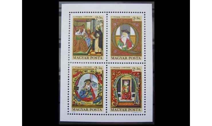 """Венгрия 1970 г. """"День почтовой марки"""""""