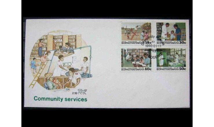 """Бопутатсвана 1990 г. """"Коммунальные услуги"""" FDC"""