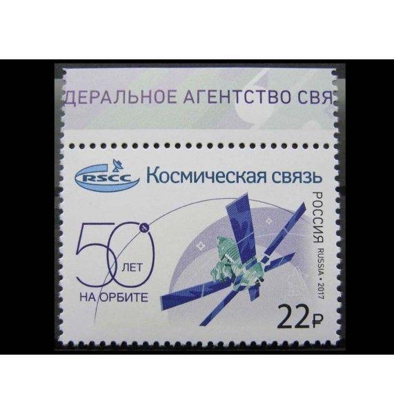 """РФ 2017 г. """"50 лет «Космической связи»"""""""