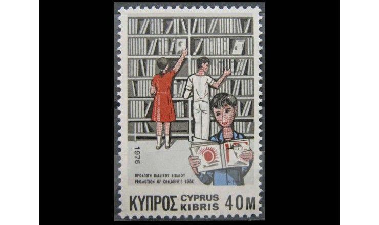 """Кипр 1976 г. """"Продвижение детской литературы"""""""