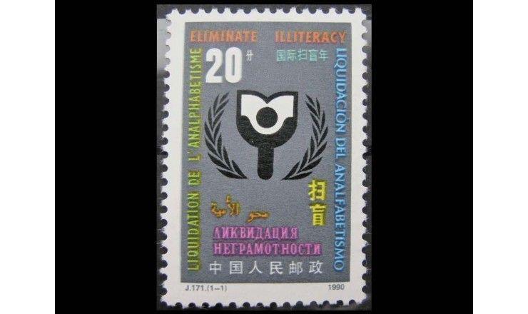 """Китай 1990 г. """"Международный год грамотности"""""""