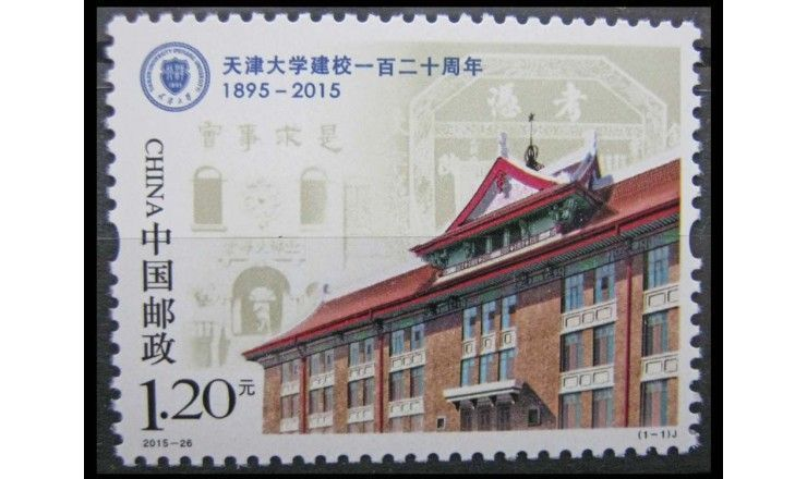 """Китай 2015 г. """"120-летие университета Тяньцзиня"""""""