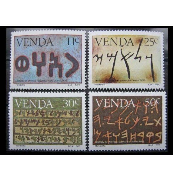 """Венда 1985 г. """"История письменности"""""""