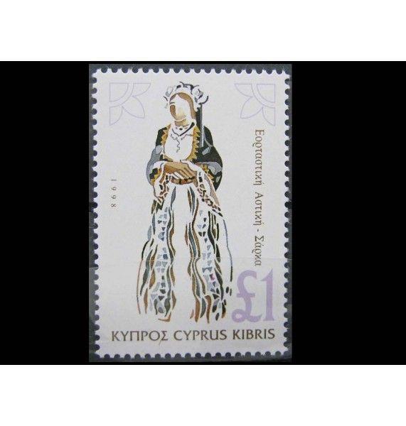 """Кипр 1998 г. """"Национальные костюмы"""""""