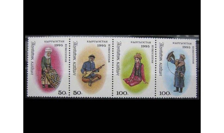 """Киргизия 1995 г. """"Костюмы"""""""