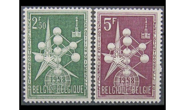 """Бельгия 1958 г. """"Всемирная выставка в Брюсселе"""""""
