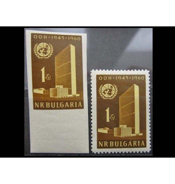 "Болгария 1961 г. ""15-летие ООН"""