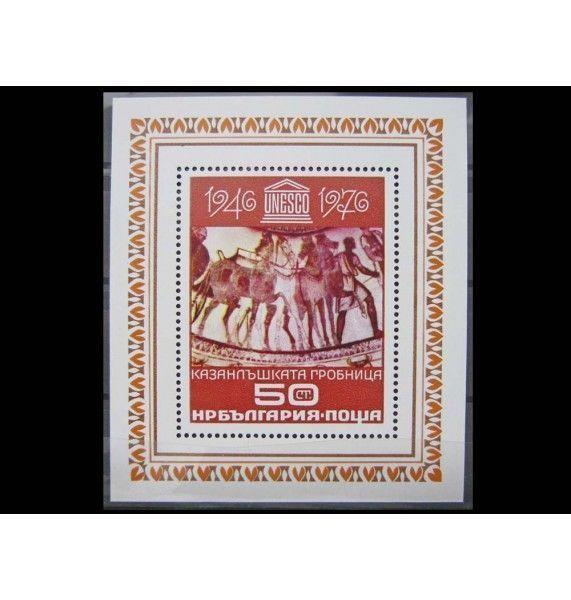 """Болгария 1976 г. """"30-летие ЮНЕСКО"""""""