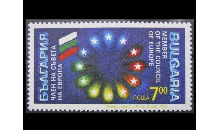 """Болгария 1992 г. """"Вступление в Совет Европы"""""""