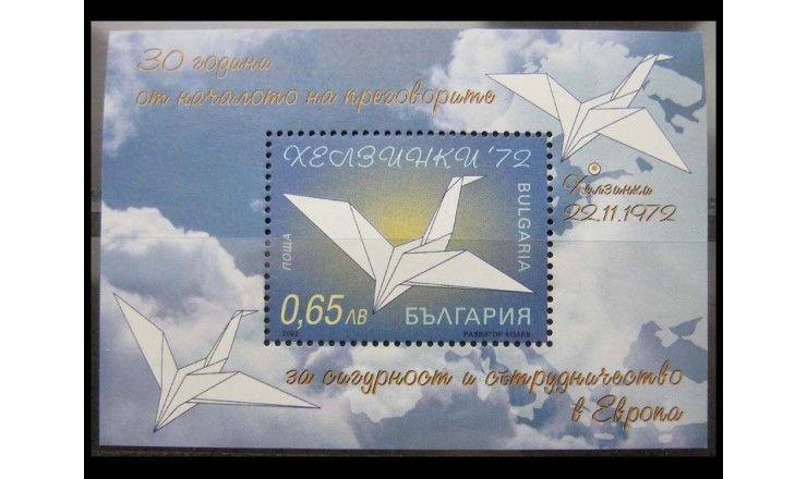 """Болгария 2002 г. """"Совещание ОБСЕ в Хельсинках"""""""