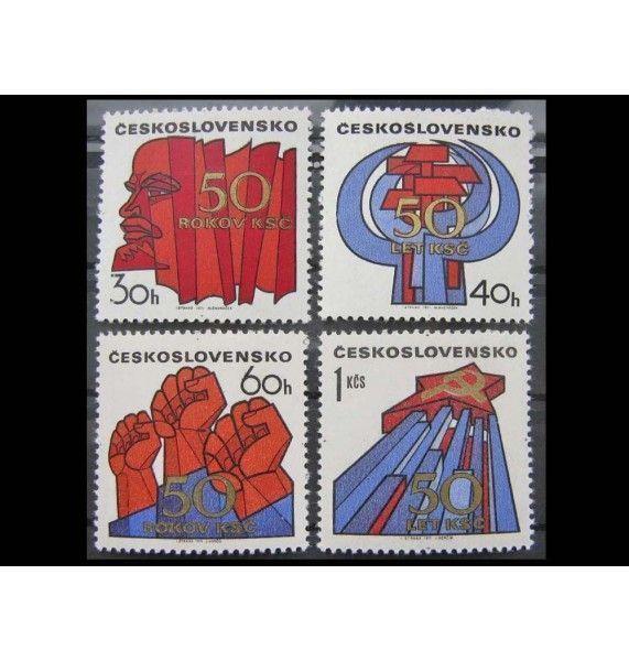 """Чехословакия 1971 г. """"50-летие Компартии Чехословакии"""""""