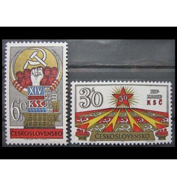 """Чехословакия 1971 г. """"XIV-Съезд Компартии Чехословакии"""""""