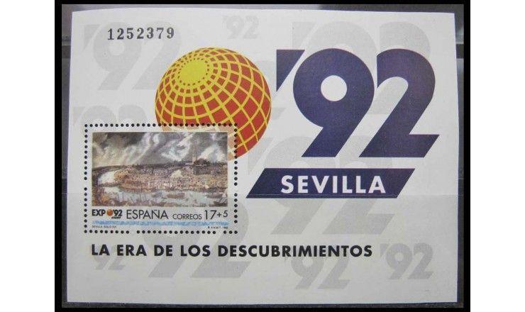 """Испания 1992 г. """"Международная выставка EXPO`92 в Севилье"""""""