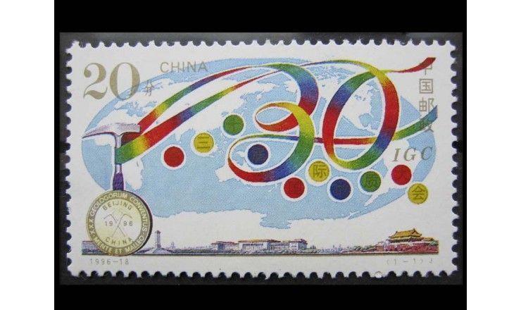 """Китай 1996 г. """"Международный геологический конгресс"""""""