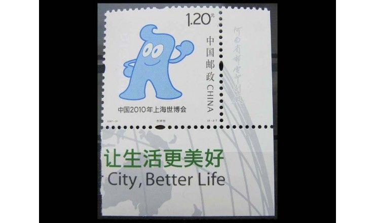 """Китай 2007 г. """"Всемирная выставка EXPO`10"""""""