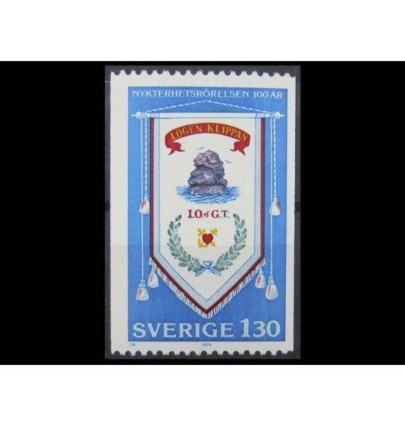 """Швеция 1979 г. """"100-летие шведского движения"""""""