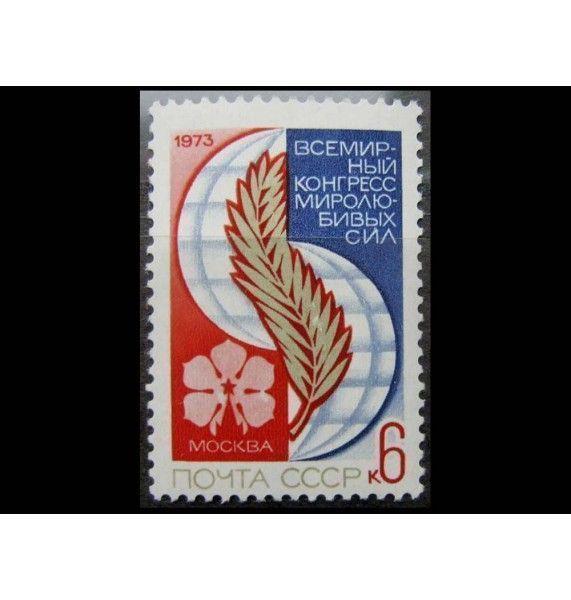 """СССР 1973 г. """"Всемирный конгресс миролюбивых сил"""""""