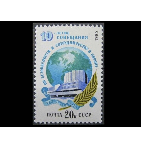 """СССР 1985 г. """"10-летие совещания ОБСЕ"""""""