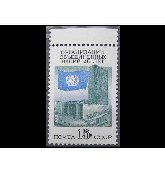 """СССР 1985 г. """"40 лет ООН"""""""