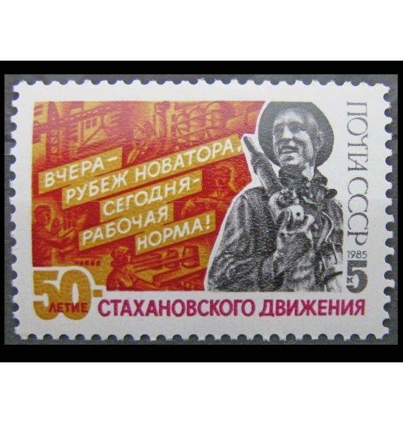 """СССР 1985 г. """"50-летие Стахановского движения"""""""