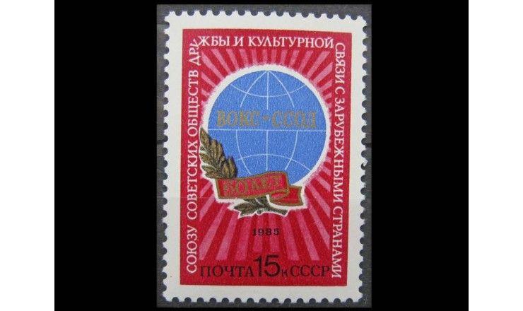 """СССР 1985 г. """"60 лет ВОКС-ССОД"""""""