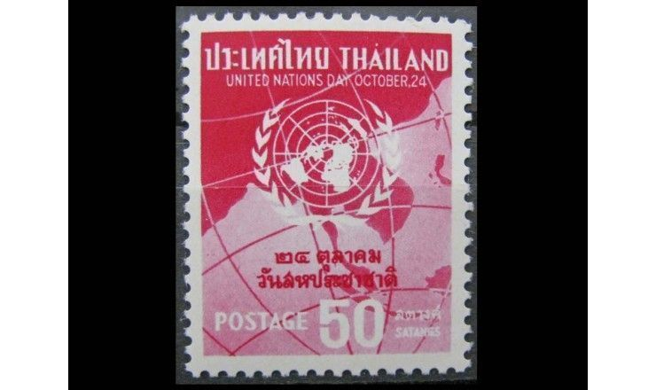"Таиланд 1962 г. ""День ООН"""