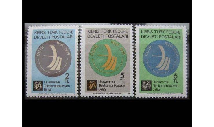 """Турецкий Кипр 1979 г. """"Международный союз электросвязи"""""""