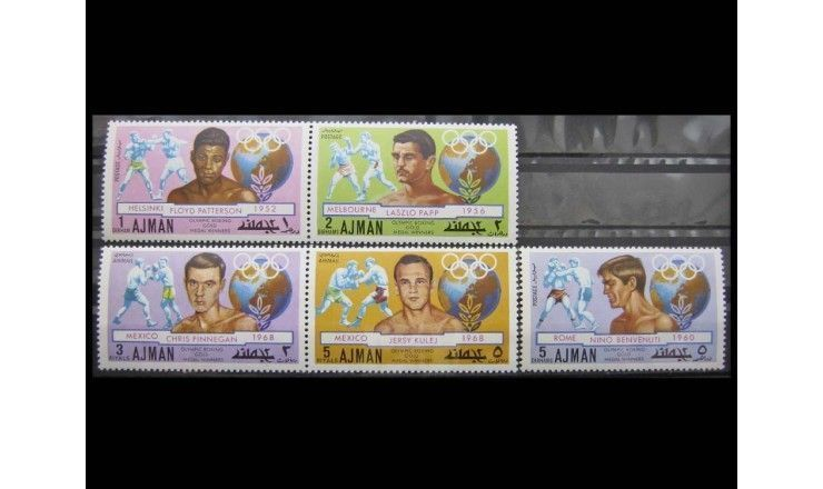"""Аджман 1971 г. """"Олимпийские игры 1952-1968 гг.: Призеры по боксу"""""""