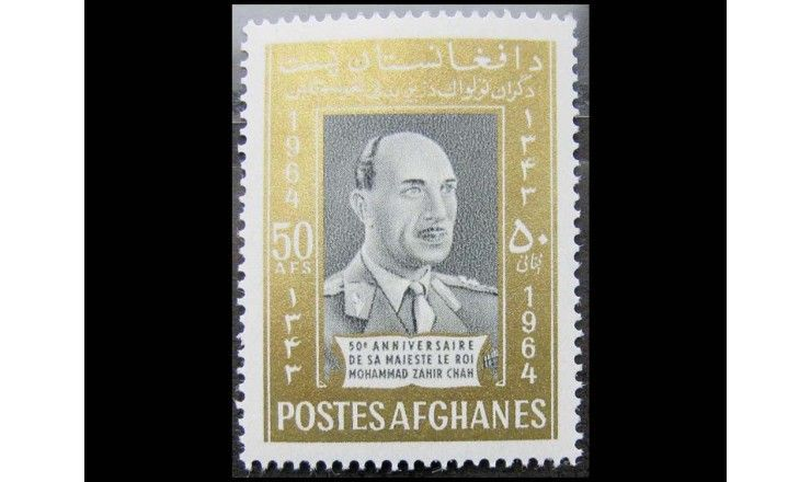 "Афганистан 1964 г. ""50-летие короля Захира Шаха"""