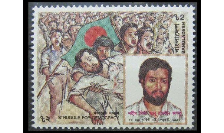 """Бангладеш 1992 г. """"5-летие смерти Мирзу Абу Райхана Джаглу"""""""