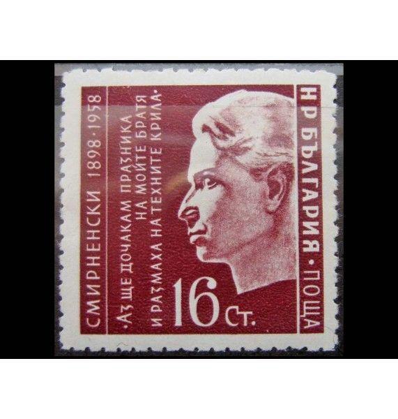 """Болгария 1958 г. """"Христо Смирненский"""""""