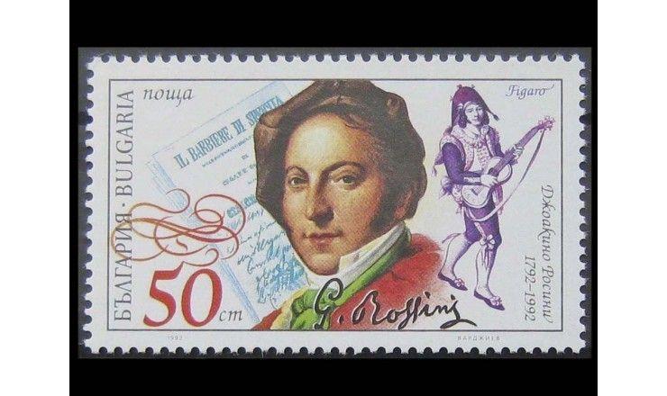 """Болгария 1992 г. """"200-летие Джоаккино Россини"""""""