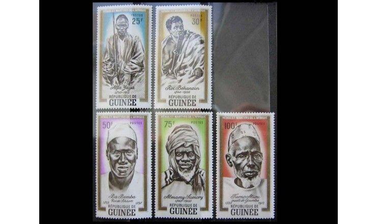 """Гвинея 1962 г. """"Герои"""""""