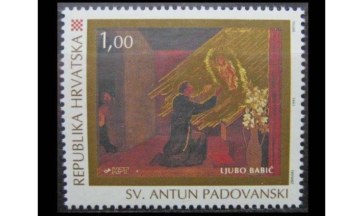 """Хорватия 1995 г. """"800 лет Антонию Падуанскому"""""""