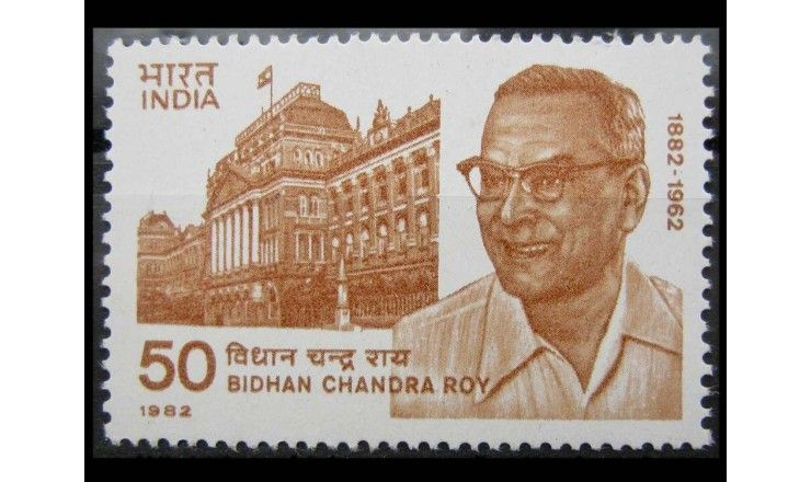 "Индия 1982 г. ""100-летие Бидхана Чандра Роя"""